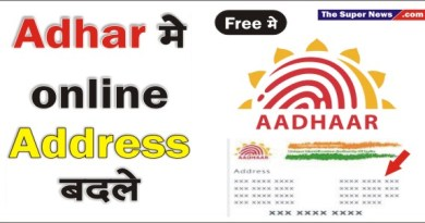 Adhar Card Address