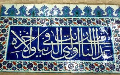 La rose et la tulipe, carnet de voyage à Istanbul 6 : Sokollu Mehmet Paşa Külliyesi (Kadırga)