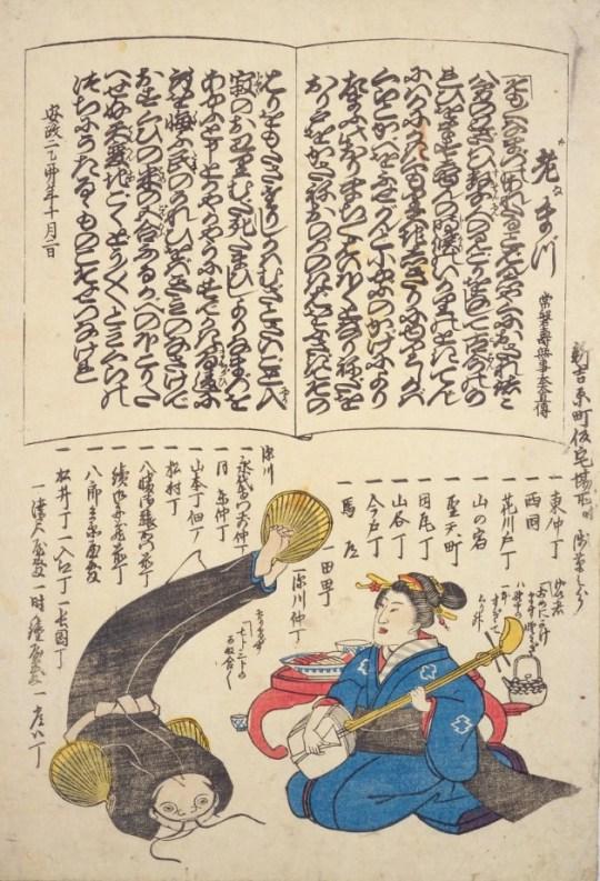 Namazu-e 04