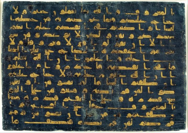 Coran bleu de Kairouan - Musée national du Bardo