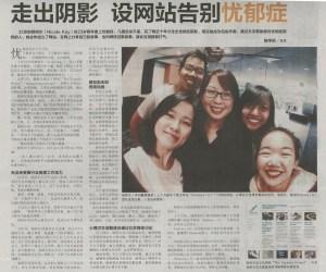 Feature story on Lianhe Zaobao