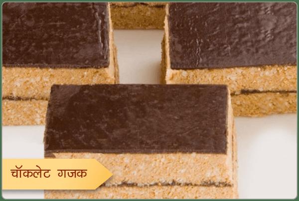 Chocolate Gajak
