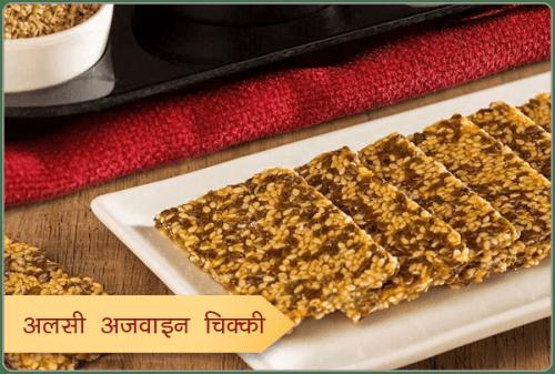 Buy Alsi Ajvaeen Chikki Online