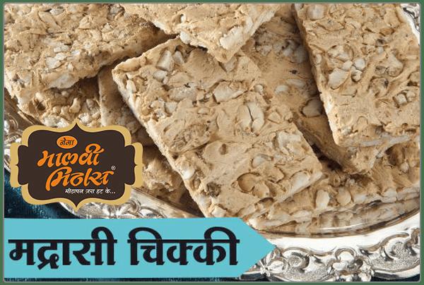 Buy Madrasi Chikki Online