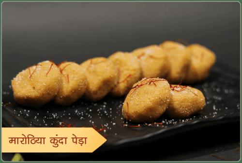 Buy Marothiya Kunda Peda Sweet Online