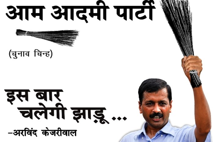 What does AAP Victory Mean
