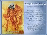 Ἡ νίκη ~ Κωστὴς Παλαμᾶς