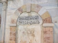 Close up of an Ottoman era inscription