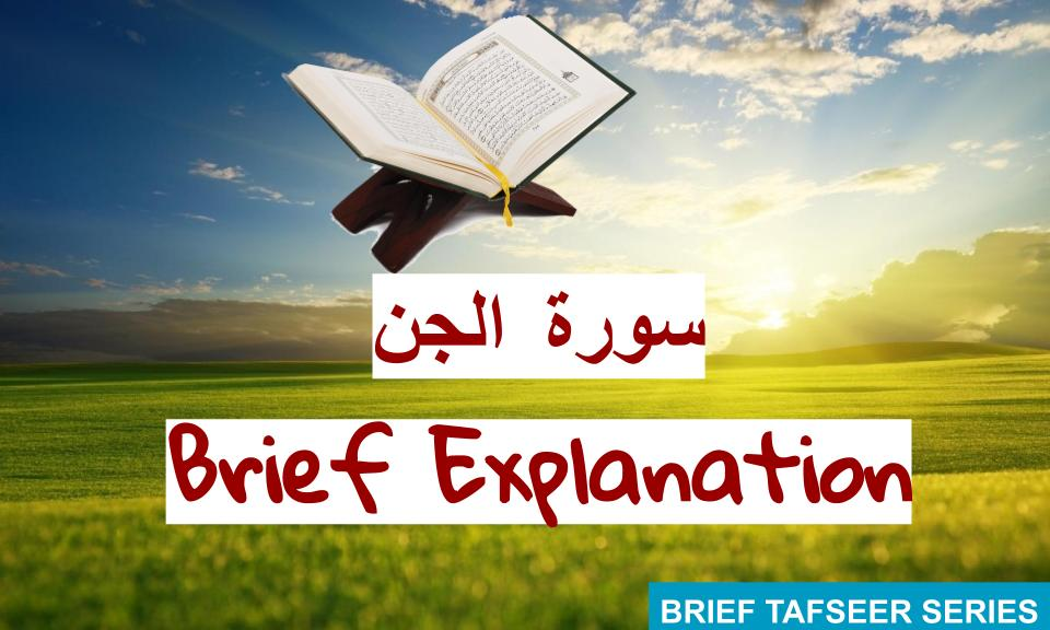 Surah Al-Jinn: A Brief Explanation - The Thinking Muslim