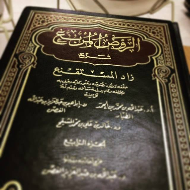 How to Study the Hanbali Madhab From Beginner to Advanced - The