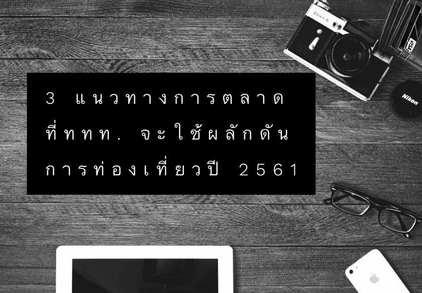 MKT_by_TAT2018