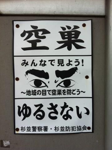 Asagaya Housing danchi sign 2