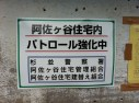 Asagaya Housing danchi warning sign