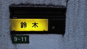 Japanese name sign in front of a home.