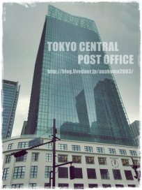 Tokyo Central Post Office Japan project