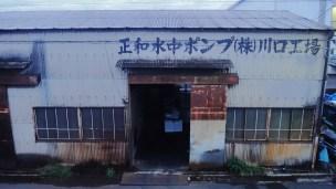 submersible pump factory Kawaguchi