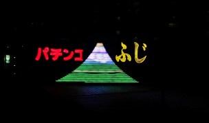 Fuji Pachinko neon Kawaguchi Tokyo 3