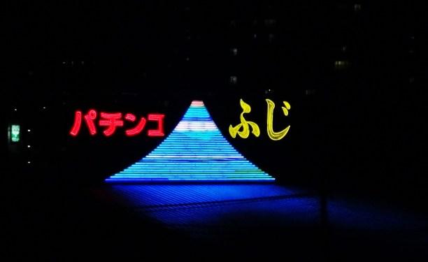 Fuji Pachinko neon Kawaguchi Tokyo 5