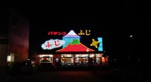 Fuji Pachinko neon Kawaguchi Tokyo front 16