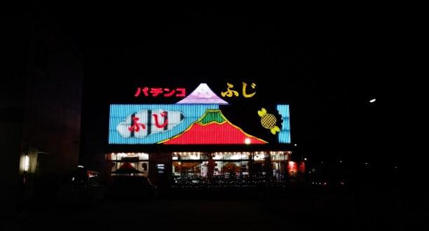 Fuji Pachinko neon Kawaguchi Tokyo front 8