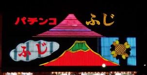 Mt. Fuji neon pachinko sign, Kawaguchi, Saitama, next to Tokyo.