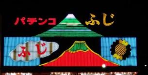 Fuji Pachinko neon Kawaguchi Tokyo Japan 2
