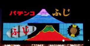 Fuji Pachinko neon Kawaguchi Tokyo Japan 5