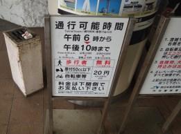 Kanmon Pedestrian Tunnel prices