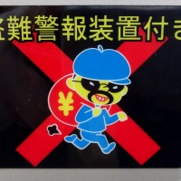 Tokyo crime maps 東京犯罪情報マップ