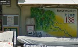 Kitami children's house danchi Tamagawa mural