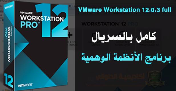 تحميل-برنامج-VMware-Workstation-12.1.3-full-كامل-.بالسيريال
