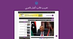 تعريب قالب ووردبريس الإخباري أخبار بالعربي