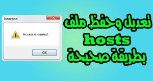 حل مشكلة التعديل علي ملف ال hosts