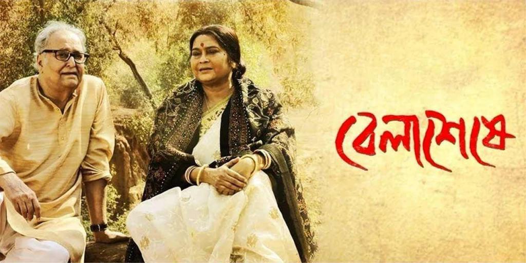 2nd best bengali movies
