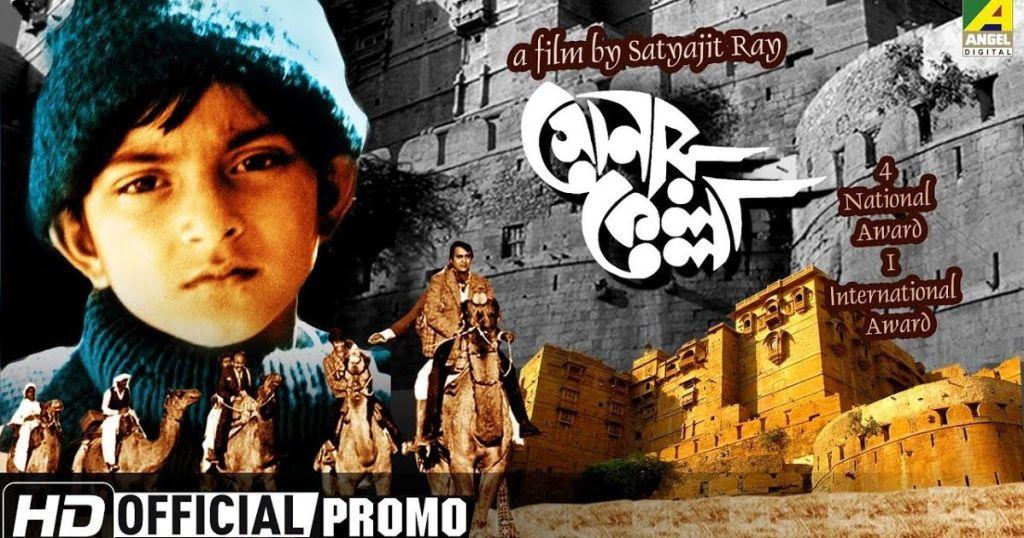 5th best bengali movies