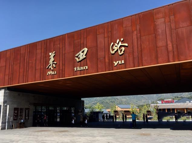 Tourist Service Center of Mutianyu scenic area