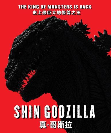 Shin Godzilla Figure