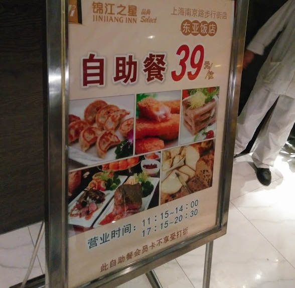 39 RMB All-You-Can-Eat in the Heart of Shanghai