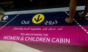 We usually traveled in the women and children cabin because it was less crowded - Dubai, UAE
