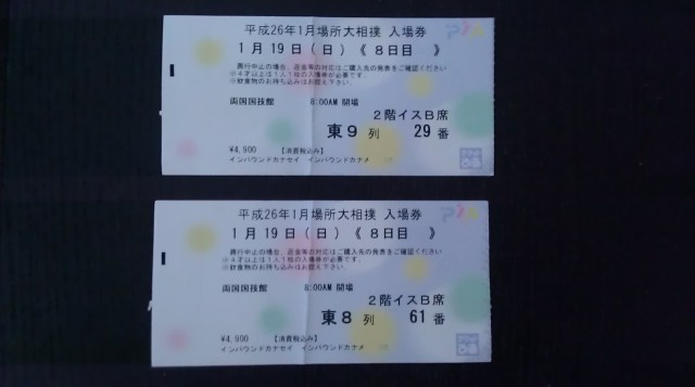 how to purchase tickets for a sumo match in tokyo japan