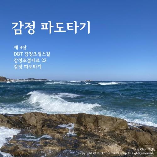 2021-03-11-DBT-감정조절스킬-감정파도타기-1