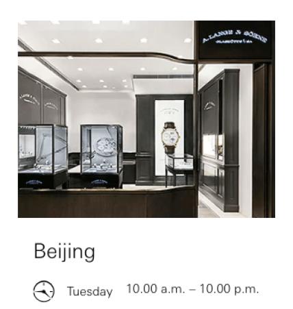 A Lange & Sohne boutique Beijing