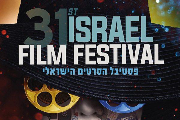 31st Israel Film Festival