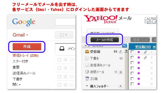 PCMAXの登録 フリーメール3
