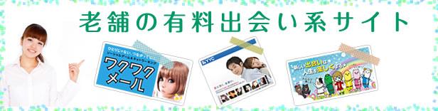 老舗のオススメポイント制有料出会い系サイト
