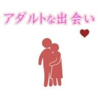 アダルト・エロい関係の出会い系サイト