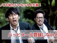 新潟県知事も使ったハッピメールは安全か?