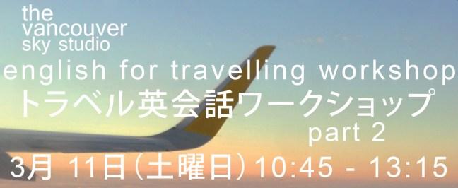 travel-eng-2-header-rgb-comp