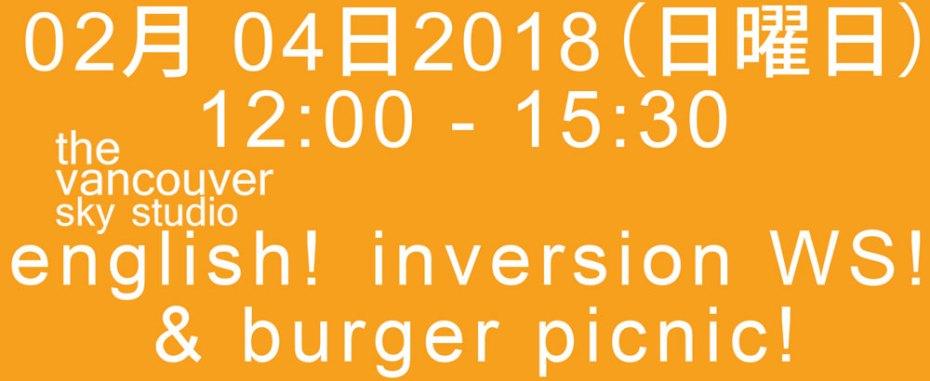 英会話!逆転ポーズワークショップ! & ハンバーガーピクニック Learn English! 英会話を学び! Practice Inversions! 逆転ポーズの理解と練習! Eat burgers! 美味しいバーガーを食べまぁーす♪