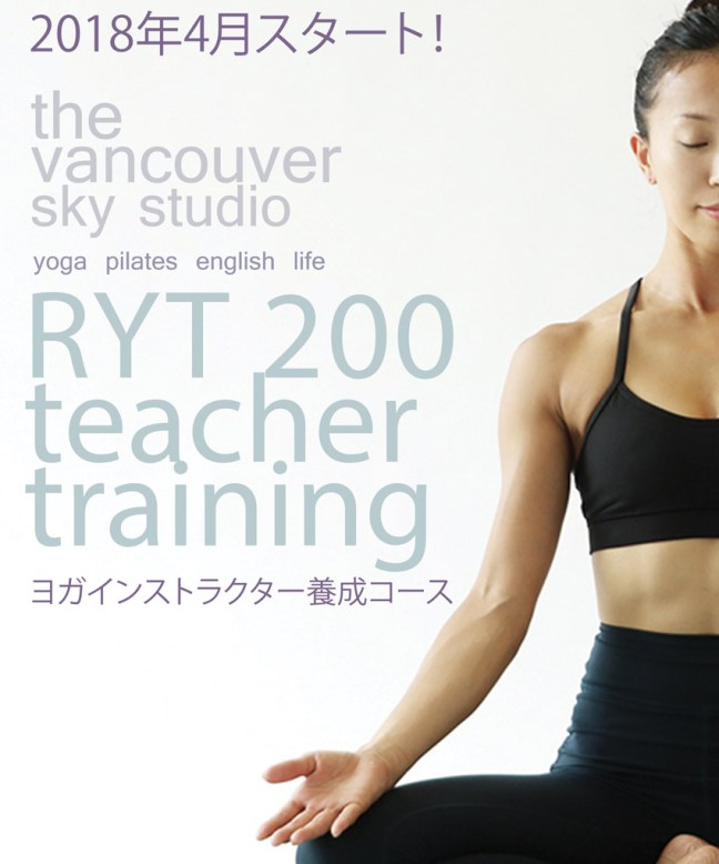 The VANCOUVER SKY STUDIO ヨガインストラクター養成コース RYT200 Do you want to become a yoga instructor? ヨガインストラクターになりたいですか? 2018年4月スタート! Yoga Teacher Training Course Coming in April 2018!